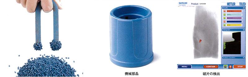 異物混入防止コンパウンド樹脂